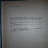 Производство масла Устройство и монтаж поточных линий Тираж 5700, фото №5