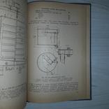 Производство масла Устройство и монтаж поточных линий Тираж 5700, фото №7