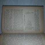 Производство масла Устройство и монтаж поточных линий Тираж 5700, фото №10