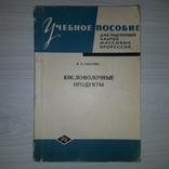 Кисломолочные продукты Характеристика диетических и лечебных свойств 1964, фото №2
