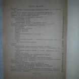 Кисломолочные продукты Характеристика диетических и лечебных свойств 1964, фото №6