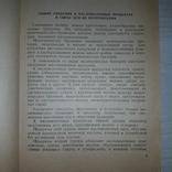 Кисломолочные продукты Характеристика диетических и лечебных свойств 1964, фото №13
