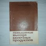 Молочные продукты Повышение выхода 1967 Тираж 6000, фото №2