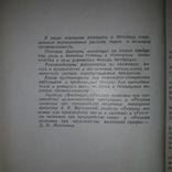 Молочные продукты Повышение выхода 1967 Тираж 6000, фото №5