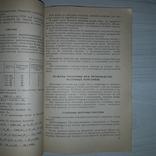 Молочные продукты Повышение выхода 1967 Тираж 6000, фото №7