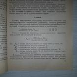 Молочные продукты Повышение выхода 1967 Тираж 6000, фото №9