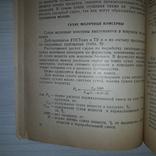 Молочные продукты Повышение выхода 1967 Тираж 6000, фото №13