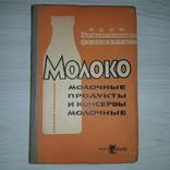 Молоко Молочные продукты и консервы молочные 1965 Издание официальное, фото №2