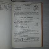 Молоко Молочные продукты и консервы молочные 1965 Издание официальное, фото №12