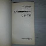 Плавленые сыры Основы плавления, описана их структура и свойства Тираж 4400, фото №5