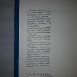 Плавленые сыры Основы плавления, описана их структура и свойства Тираж 4400, фото №8