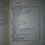 Производство мороженого Характеристика Приготовление Упаковка 1977, фото №5
