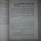 Производство мороженого Характеристика Приготовление Упаковка 1977, фото №8
