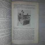 Производство мороженого Характеристика Приготовление Упаковка 1977, фото №10