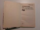 """В.Циганенко """"Куховарська книга"""", 1994 р., фото №3"""