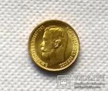 5 рублей 1911 год Николай 2 гурт присутствует копия, фото №2