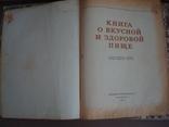Книга о вкусной и здоровой пище 1952г, фото №5