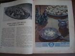 Книга о вкусной и здоровой пище 1952г, фото №6