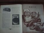 Книга о вкусной и здоровой пище 1952г, фото №10