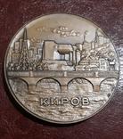 Настольная медаль  ( лмд  ) Киров, фото №2