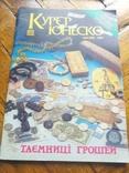 Курєр юнеско Таємниця грошей 1990 г., фото №3