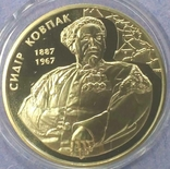 Сидір Ковпак Сидор монета 2 грн 2012 партизани герої