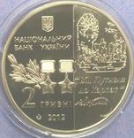 Сидір Ковпак Сидор монета 2 грн 2012 партизани герої фото 2
