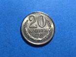 20 копеек 1958 г. Копия, фото №2