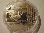 Монета Петро Прокопович 2015 пасіка, вулики, бджоляр 2 грн