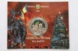 Небесная сотня на варті в сувенирной упаковке медаль в блістері жетон НБУ