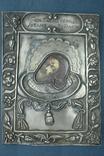 Серебрянная икона Иоанна Предтечи, фото №2