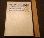 Хранение растительных масел и жиров 1989 тираж 2800, фото №2