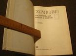 Хранение растительных масел и жиров 1989 тираж 2800, фото №3