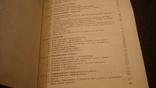 Хранение растительных масел и жиров 1989 тираж 2800, фото №5