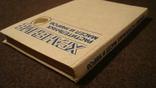 Хранение растительных масел и жиров 1989 тираж 2800, фото №9