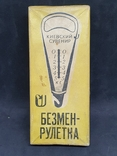 Безмен-рулетка. Киевский сувенир., фото №3