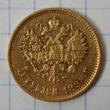 5 рублей 1898(АГ), фото №3