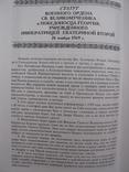 Военный орден Святого Великомученика и Победоносца Георгия.Справочник, фото №8
