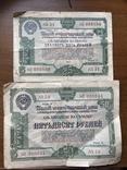 Облигация на суму 25 и 50 рублей 1950 год пятий государствений заем, фото №2