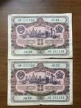 Облигация на сумму 25 рублей 1952 год розряд 195, фото №2