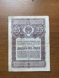 Облигация на суму 25 рублей 1947 год розряд 50, фото №2