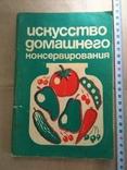 Искусство домашнего консервирования 1993р, фото №2