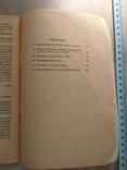 Искусство домашнего консервирования 1993р, фото №8