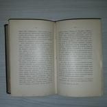 1901 Киев А.Н. Гиляров Предсмертные мысли 19 века во Франции, фото №9