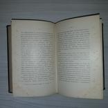 1901 Киев А.Н. Гиляров Предсмертные мысли 19 века во Франции, фото №10