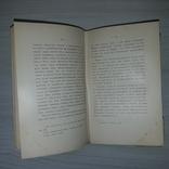 1901 Киев А.Н. Гиляров Предсмертные мысли 19 века во Франции, фото №12