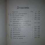 1901 Киев А.Н. Гиляров Предсмертные мысли 19 века во Франции, фото №13