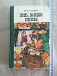 Советы молодым хозяйкам И. Кравцов 1976р, фото №2