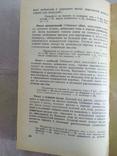 Советы молодым хозяйкам И. Кравцов 1976р, фото №8