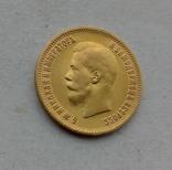 1899 г - 10 рублей Царской России (АГ), фото №2